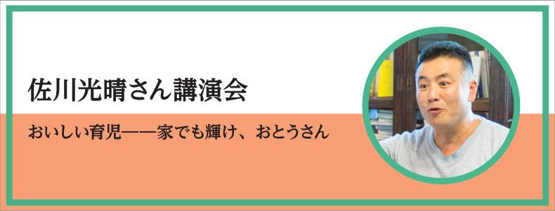 佐川光晴さん講演会「おいしい育児――家でも輝け、おとうさん」前編 ...